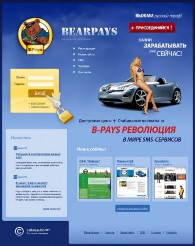 Сайт для партнерской программы sms